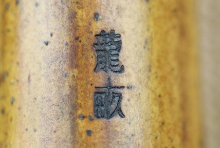 Miura 1.8 shakuhachi hanko closeup. Photo: Adrian Freedman